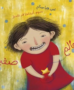 Libro Alejandra Fernández ilustración